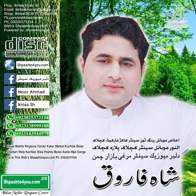 Shah Farooq Pashto New Mp3 Kakari Songs 2019 May 09
