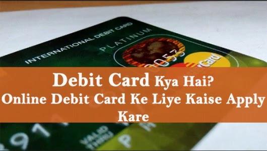 Debit Card Kya Hai