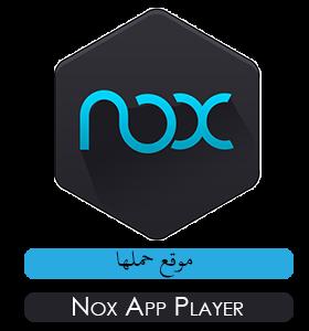 تحميل برنامج محاكي اندرويد نوكس بلاير Download Nox Player علي الكمبيوتر