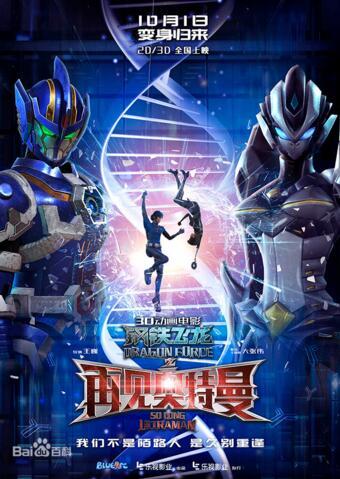 Siêu Nhân Điện Quang: Thiết Long - Dragon Force: So Long Ultraman (2017)