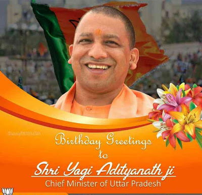 हैप्पी बर्थडे योगी आदित्यनाथ : Modi wishes Yogi Adityanath Birthday