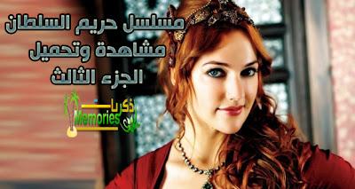 عدد حلقات الجزء الرابع من مسلسل حريم السلطان