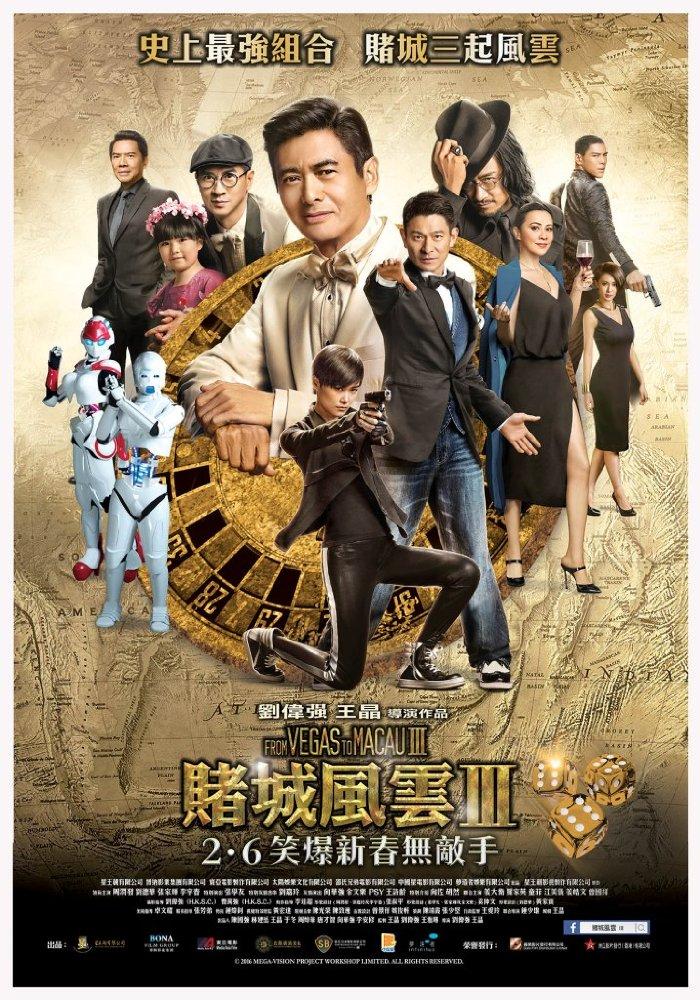 The Man From Macau 3