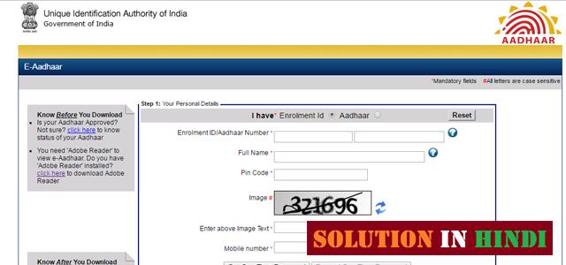 screenshot of e-aadhaar page - www.solutioninhindi.com