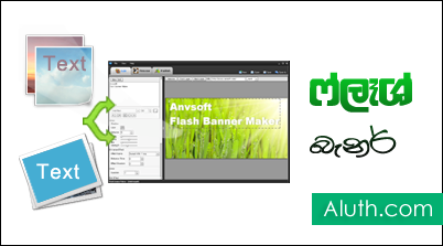 http://www.aluth.com/2016/06/anvsoft-flash-banner-maker.html