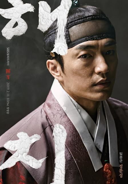 韓劇-獬豸-線上看