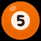 ビリヤードボールのイラスト(5)