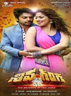 Watch Shiva Ganga (2016) DVDScr Telugu Full Movie Watch Online Free Download