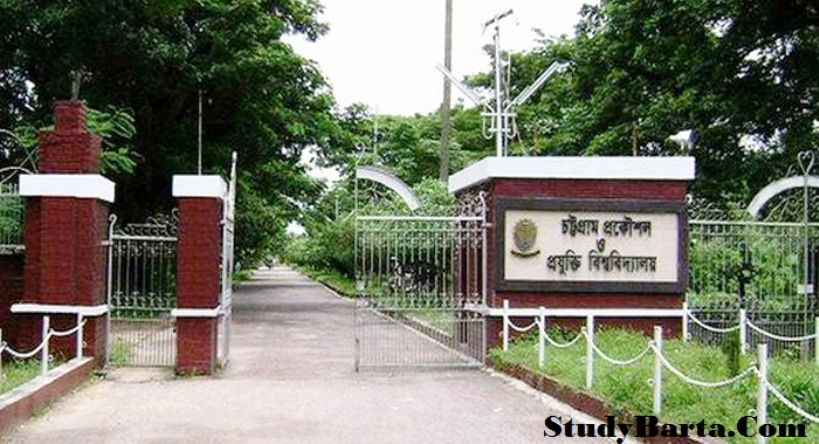 CUET | Chittagong University of Engineering and Technology