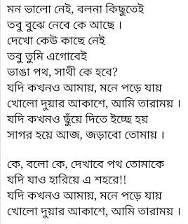 Mon Bhalo Nei Lyrics by Topu