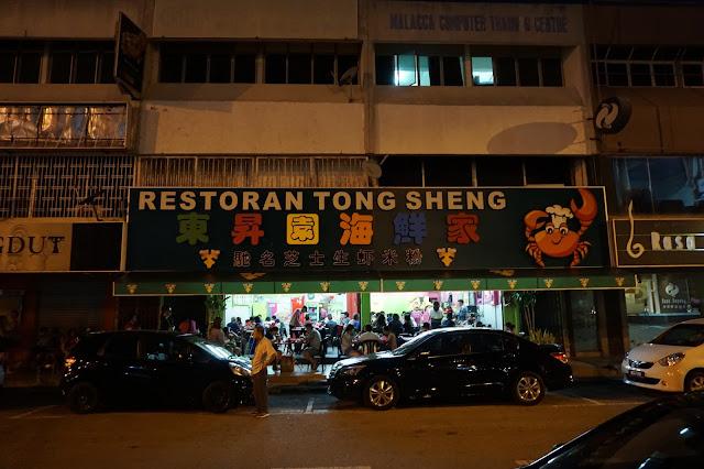 Malacca - Restoran Tong Sheng (东升园海鲜家)