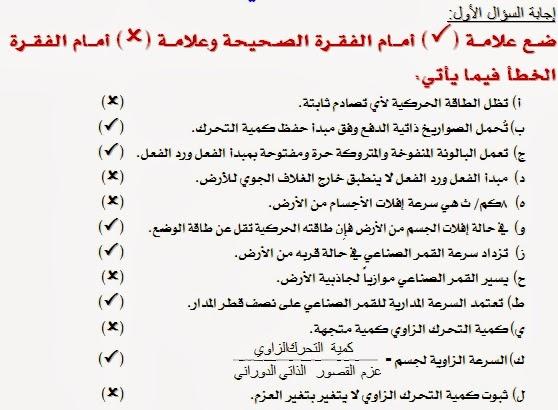 فيزياء ثالث ثانوي اليمن