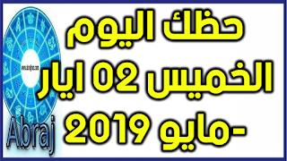 حظك اليوم الخميس 02 ايار-مايو 2019
