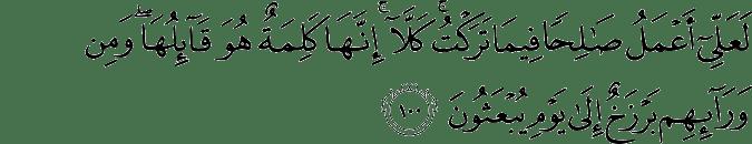 Surat Al Mu'minun ayat 100