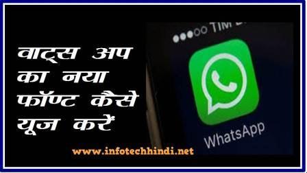 WhatsApp का New Font कैसे Use करें Android Phone users के लिए
