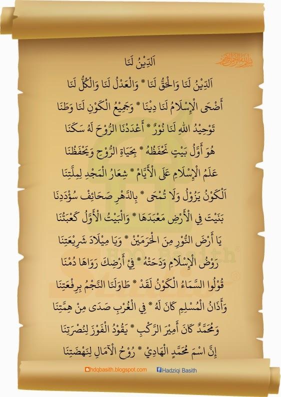 Teks Addinu Lana : addinu, Lirik, Sholawat, Addinu, الدين, لنا