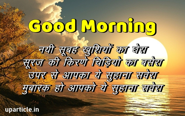 Best Good Morning Status in Hindi Supraabhat status text  wishes