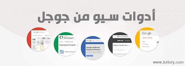 أدوات سيو SEO من جوجل لتحسين الأرشفة