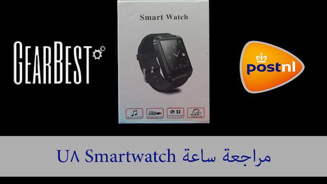 مراجعة ساعة U8 Smartwatch