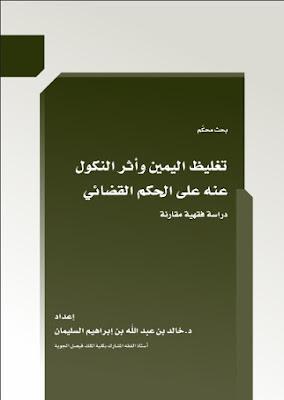 كتاب تغليظ اليمين وأثر النكول عنه في الحكم القضائي