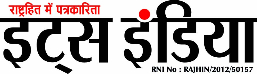 ITS INDIA - Hindi Newspaper - RNI No - RAJHIN/2012/50157