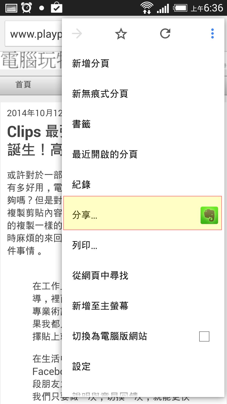 改變行動工作!電腦玩物 2014 最佳 Android App 推薦 Google%2BChrome%2BApp%2Btips-%2B02