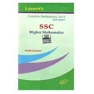 Lucent Higher Mathematics Part 2 Hindi Edition