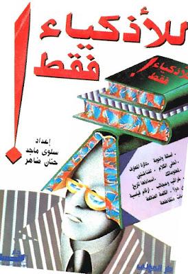 كتاب للاذكياء فقط سلوى ماجد وحنان ضاهر