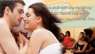 Jodu Maru Method in Sri Lanka Wife exchange couple exchanging wife