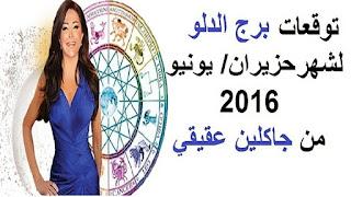 توقعات برج الدلو لشهر حزيران/ يونيو 2016 من جاكلين عقيقي