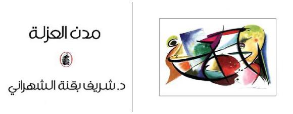 (مدن العزلة) شريف بقنه الشهراني - المؤسسة العربية للدراسات والنشر – بيروت 2007