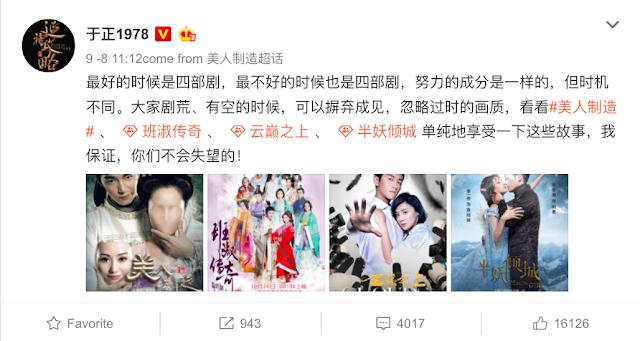 4 worst Yu Zheng dramas
