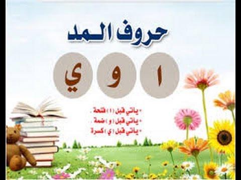 المد في اللغة العربية