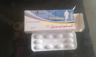 أملودوبين أقراص لعلاج إرتفاع ضغط الدم Amlodipine
