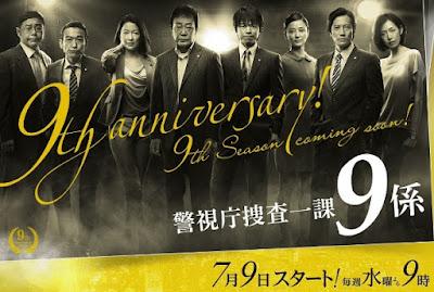 Sinopsis Keishicho Sosa Ikka 9 Gakari Season 9 (2014) - Serial TV Jepang