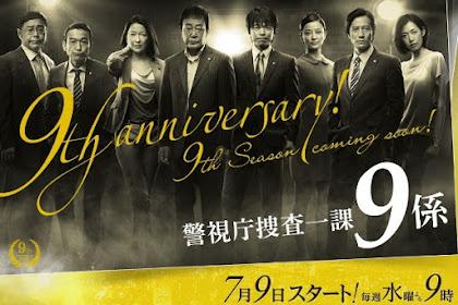 Sinopsis Keishicho Sosa Ikka 9 Gakari Season 9 (2014) - Japanese TV Series