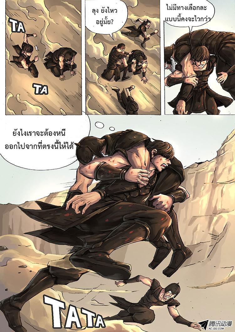 อ่านการ์ตูน Tangyan in the other world 4 ภาพที่ 12