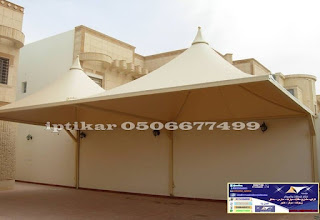 مظلات سيارات مكة المكرمة