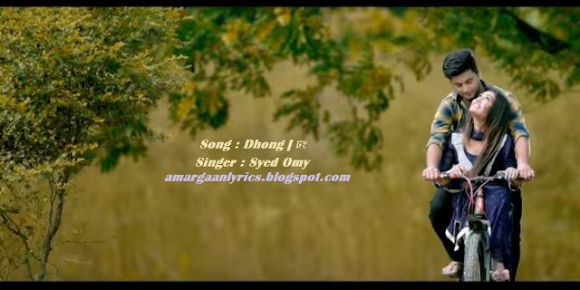 ঢং - Dhong lyrics - Syed Omy Bangla New Song 2019 | Syed Omy - ঢং - Dhong lyrics -  Bangla New Song 2019