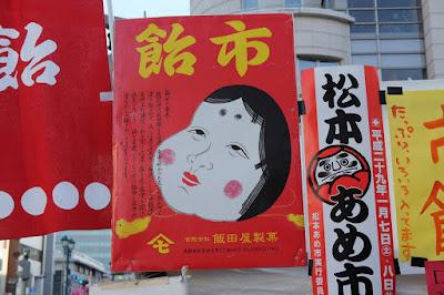 長野県の伝統行事 松本あめ市 飯田屋製菓(飴市の露店)