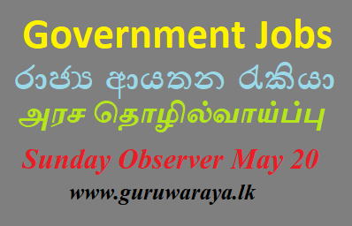 Government Vacancies - Sunday Observer May 20 - Teacher