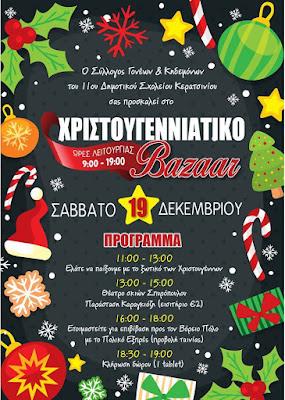 Χριστουγεννιάτικο Bazaar στο 11ο Δημοτικό Κερατσινίου