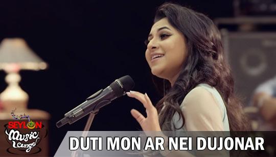 Duti Mon Ar Nei Dujonar - Chitra Singh