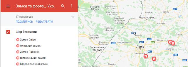 Замки та фортеці України. Інтерактивна мапа.