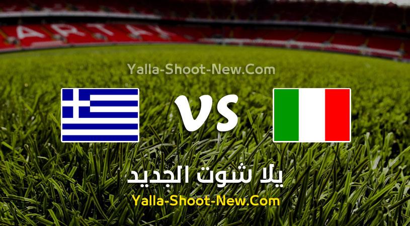 مباراة ايطاليا واليونان