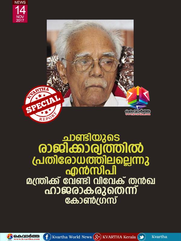 NCP supports Thomas Chandy, says no need to resign, Kochi, News, Meeting, Politics, Court, Congress, KPCC, Phone call, Kerala.
