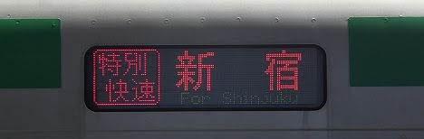 湘南新宿ライン 特別快速 新宿行き1 E231系(2018年 渋谷駅高架化工事に伴う運行)