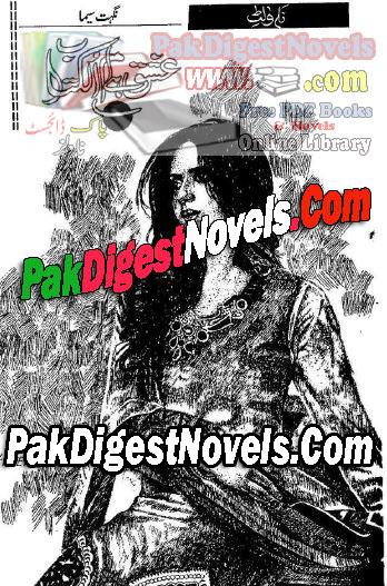 Ishq Hai Umm Ul Kitaab By Nighat Seema Pdf Free Download