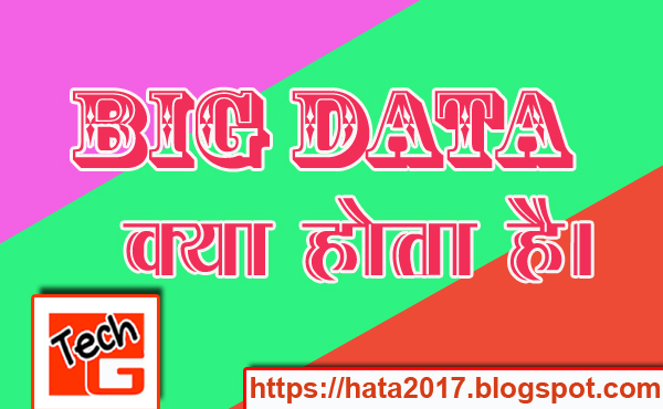 big-data-kya-hota-hai-hindi-me