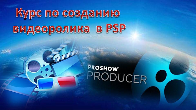 СТУПЕНИ МАСТЕРСТВА, Создание слайд-шоу в прямом эфире